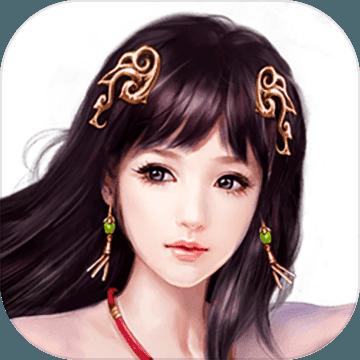 仙贰游戏v7.6 官方正版