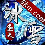 圣天传奇冰雪v1.0.0 官方正版