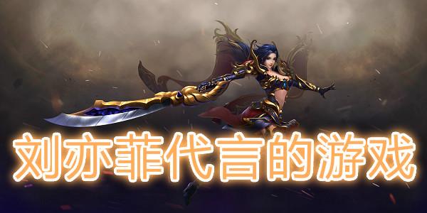 刘亦菲代言的游戏
