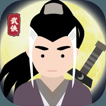 大侠式人生游戏v1.0.0 官方正版