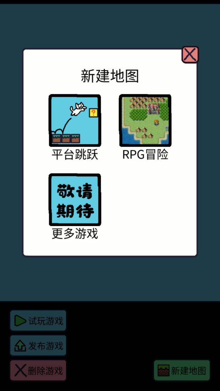 创游编辑器v0.6.8 安卓版