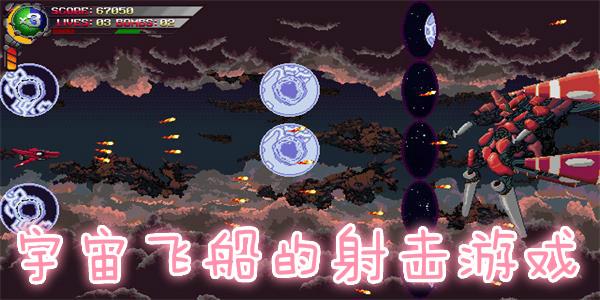 宇宙飞船的射击游戏