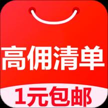 高佣清单安卓v1.1.3 最新版