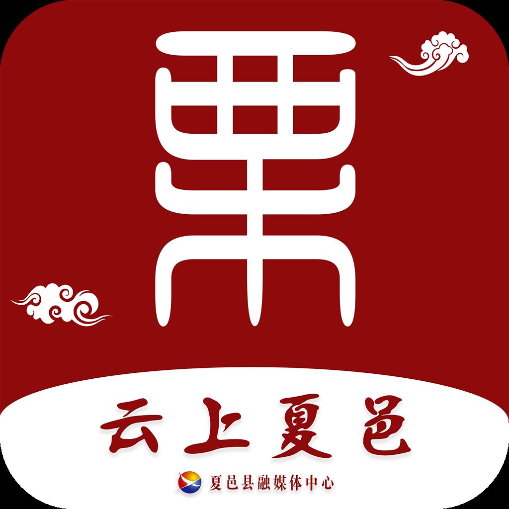 云上夏邑客户端v2.4.0 最新版