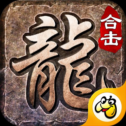星王合击版本传奇手游v1.3.1 官方正版