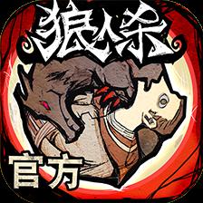 狼人杀迷雾鸦影版v2.4.65 官方版v2.4.65 官方版