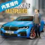 手动档停车场中文作弊菜单版v4.8.2v4.8.2 安卓版