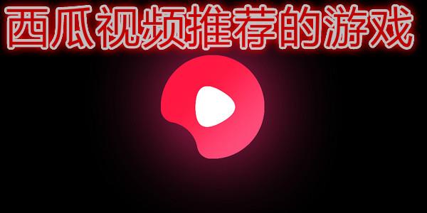 西瓜视频推荐的游戏