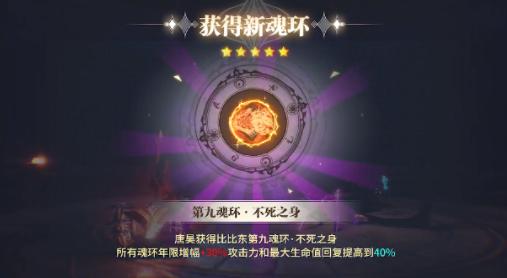 斗罗大陆海神降临v1.0.62 官方正版