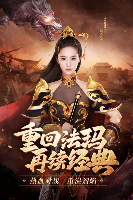 热血合击(刘亦菲代言)v1.0.2 官方正版