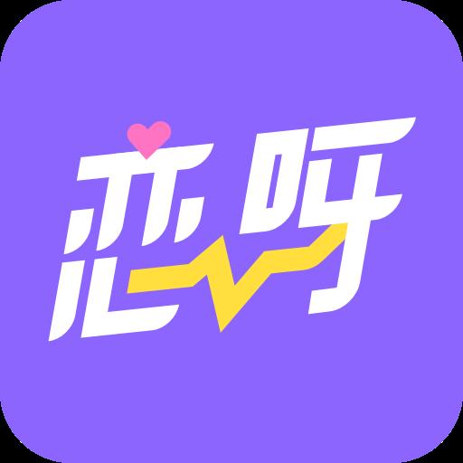 恋呀appv5.13.0 安卓版v5.13.0 安卓版