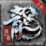 龙城决耀光冰雪v1.0.0 官方正版