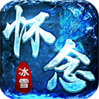 怀念冰雪v1.1.0 官方正版