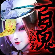 百鬼夜神录v1.1.26 官方正版