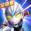 乱斗王者(全明星奥特曼)v1.0.1 最新v1.0.1 最新版
