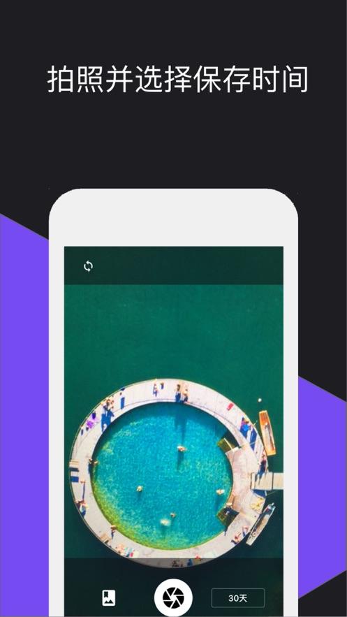 闪映相机appv1.0.4 最新版