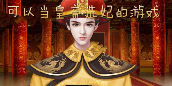 可以当皇帝选妃的游戏