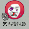 穷人模拟器1.0v38.01.060251 安卓版