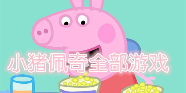小猪佩奇全部游戏