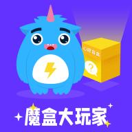 魔盒大玩家appv1.0.2 安卓版v1.0.2 安卓版