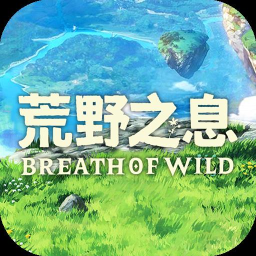 荒野之息游戏v1.3.9.000 官方正版