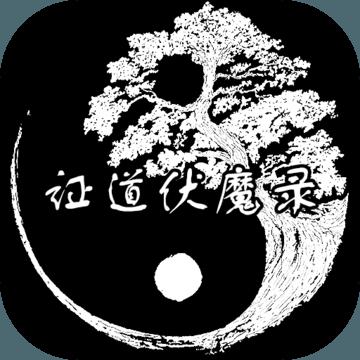 证道伏魔录v0.0.1 官方正版