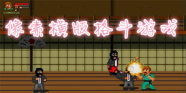 像素横版格斗游戏