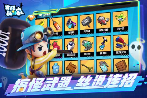 奇葩战斗家v1.48.0 最新版