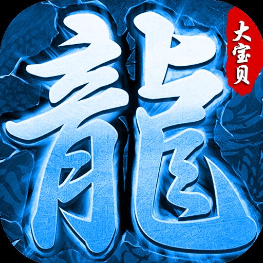 冰雪大宝贝v1.0.9 官方正版