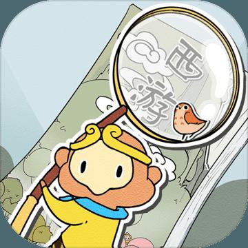 西游寻妖记游戏v1.2 安卓版
