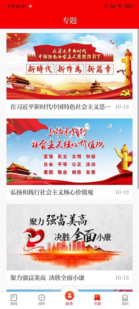 无线清江浦ios版v3.0.3 最新版