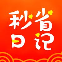 秒省日记最新版v1.1.13 官方版
