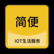 简便appv1.0.0.1 安卓版