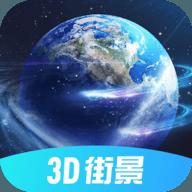 3D北斗街景appv1.0 最新版