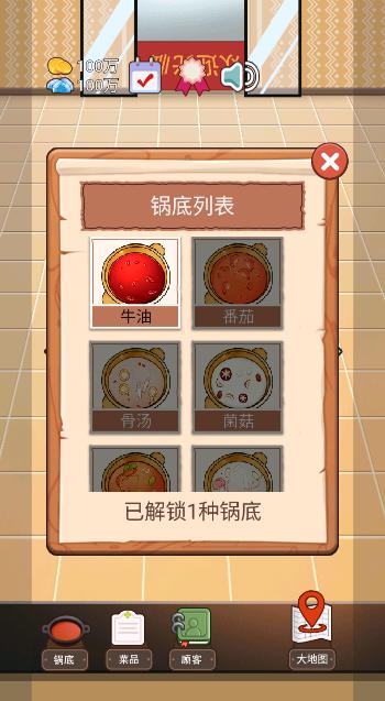 火锅店模拟器大量金币钻石版v1.0.1 最新版