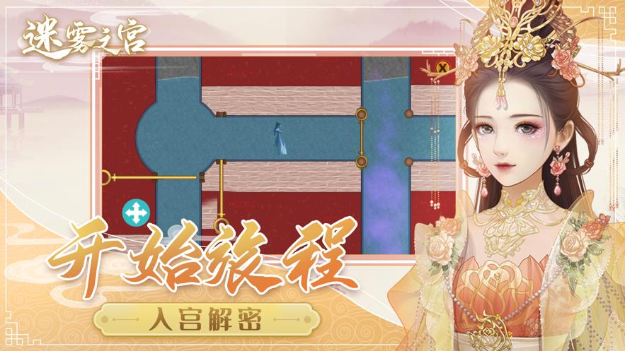 宫锁婉君游戏v2.2 最新版