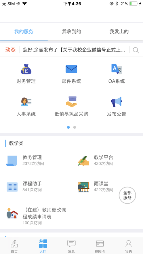 西师易通苹果版5.1.20.1230 最新版