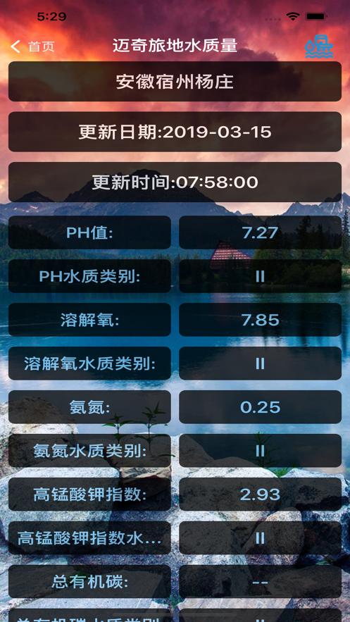迈奇旅游小工具最新版v1.1.0 苹果版