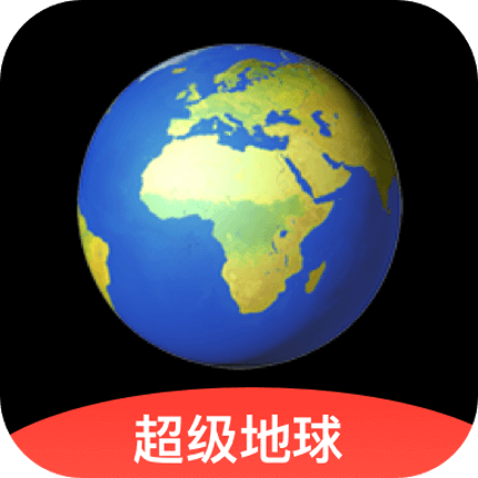 超级地球安卓版v1.0.5 最新版
