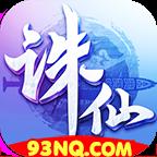 诛仙霸天传奇v1.1.0 官方正版