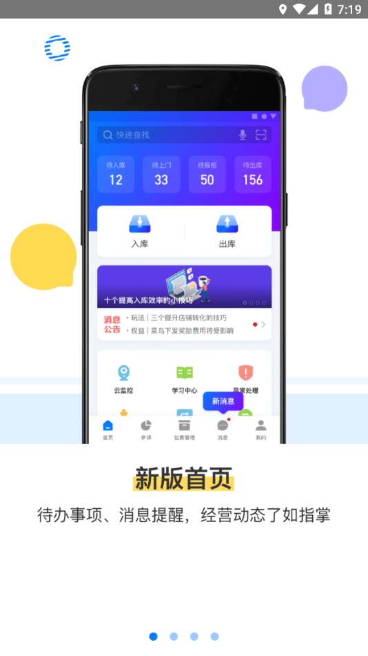 驿站掌柜ios版v4.5.1 最新版