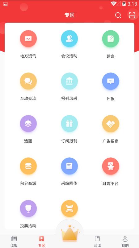中国红十字报ios版v1.0.8 最新版