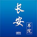 长安书院苹果版v2.2.5 官方版