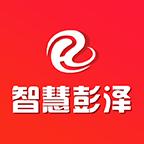 智慧彭泽v8.5.1 安卓版