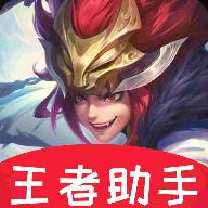 王者助手appv2.2.88 最新版本