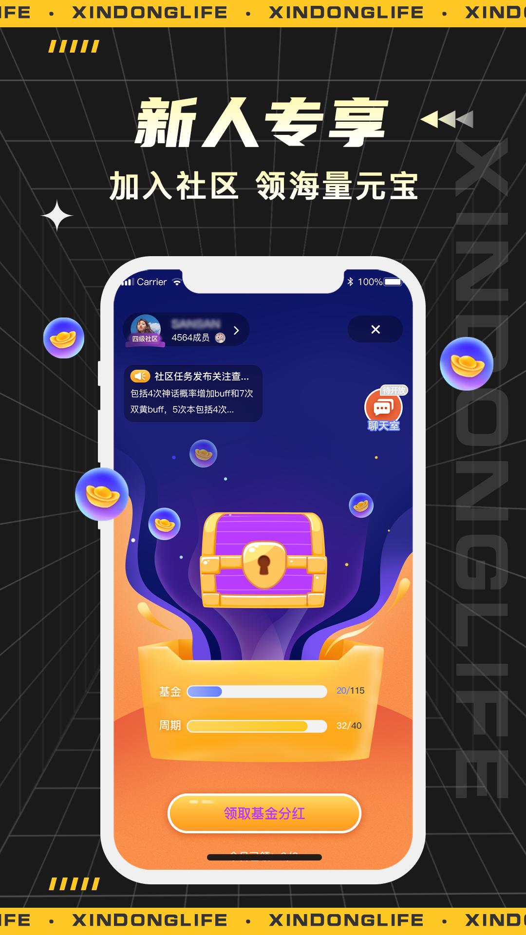 心动生活v1.0.1 最新版