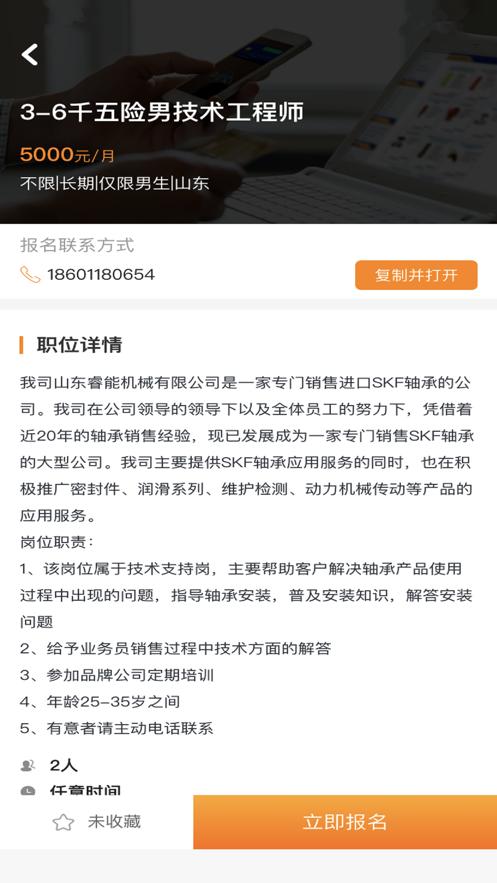 哆米客appv2.0 ios版