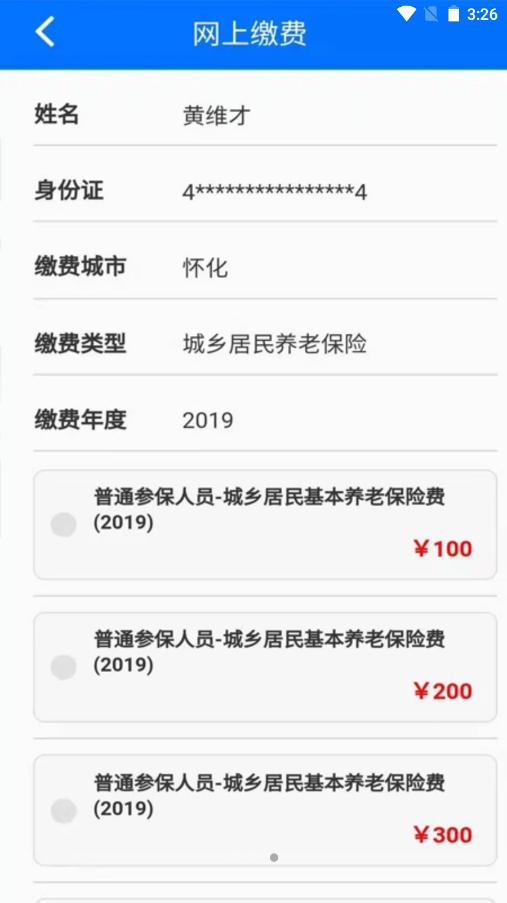 湘税社保官方v1.0.24 安卓版