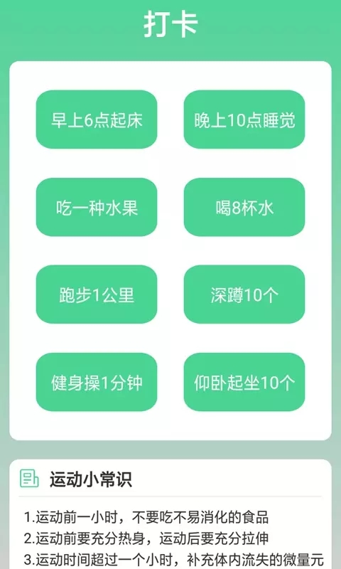 熊猫走路多v2.0.7 最新版