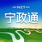 宁政通(个人档案查询)v2.4.2.1 安卓版